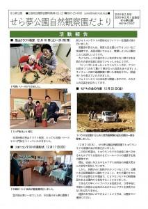 newsletter20180201