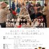 kinokokansatsu20181008