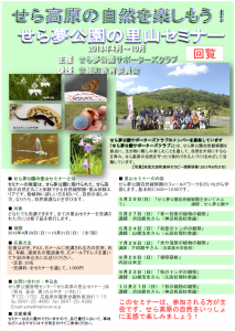 satoyama-seminer2018