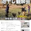 ikeboshi20181104