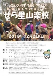 satoyamagakkou20181202