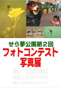 phot-con-tenji2018