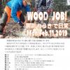 wood job!20190211