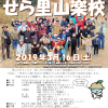 satoyamagakkou20190316