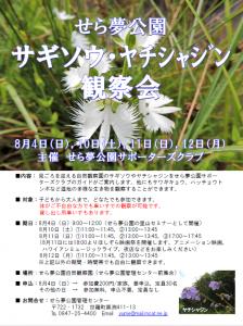 sagisou-kansatsukai2019august