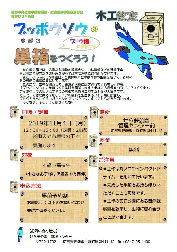 subako-taiken20191104