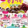 yumematsuri20190921-22