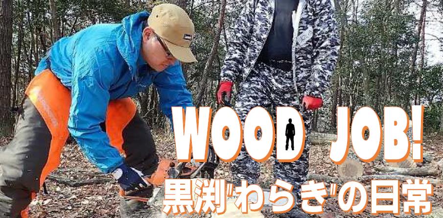 wood job20200202