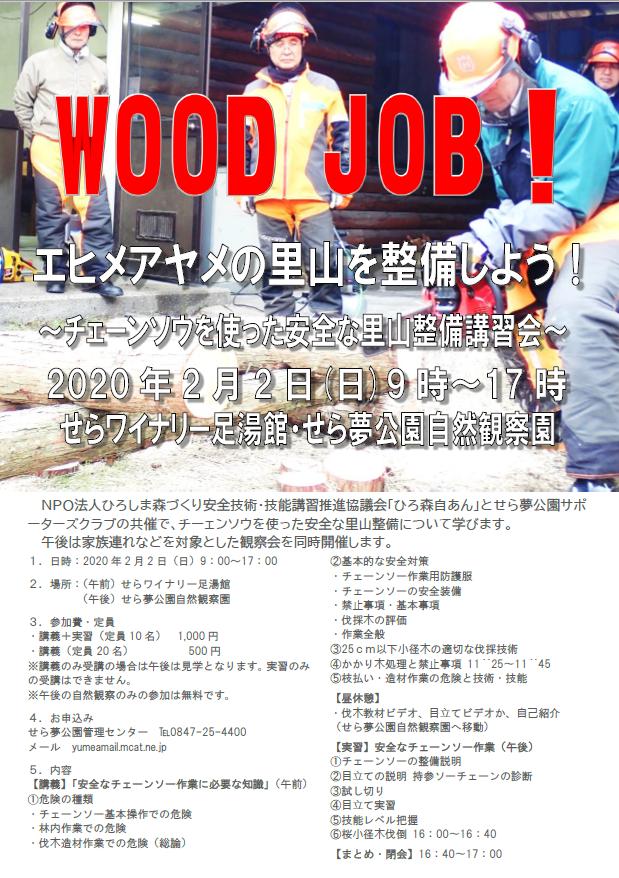 woodjob20200202