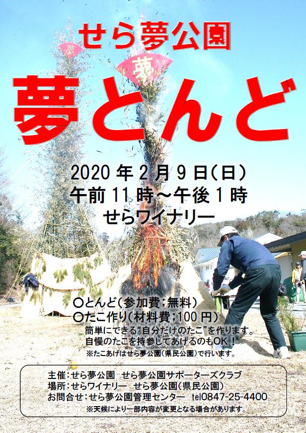 yumetondo20200209