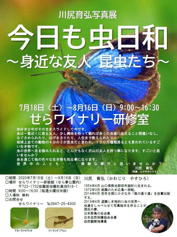 kyoumo mishibiyori(kawajiri yasuhiro20200718-0816)