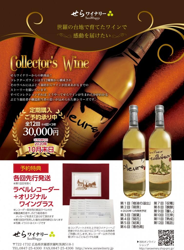 コレクターズワイン定期購入チラシ