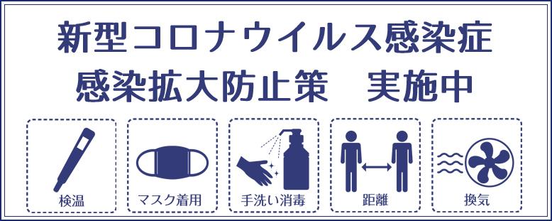 感染拡大防止策