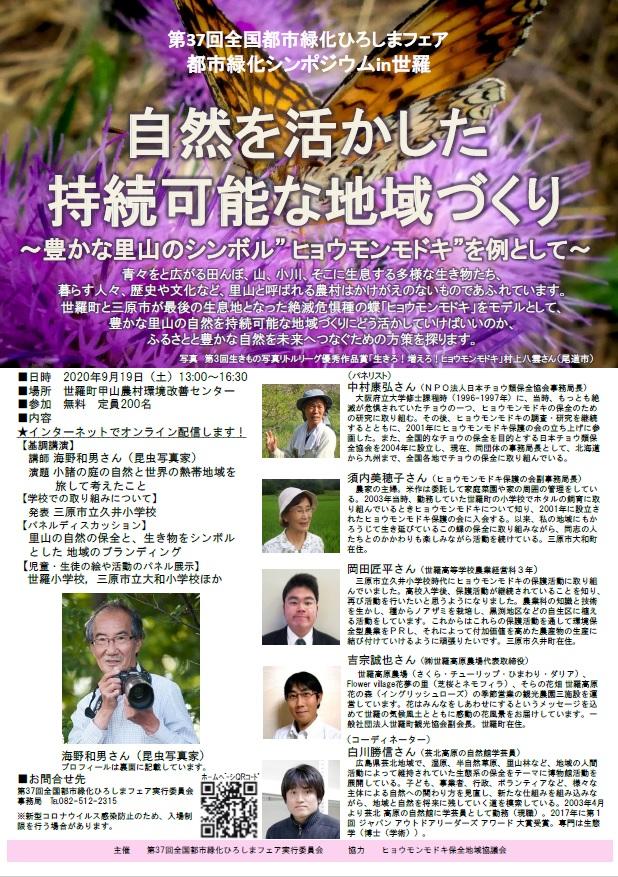 hananowa sinpo20200919