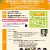 toshiryokka-sympojium20200919
