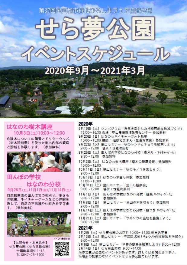 event schedule2020