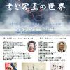 藤井二人展