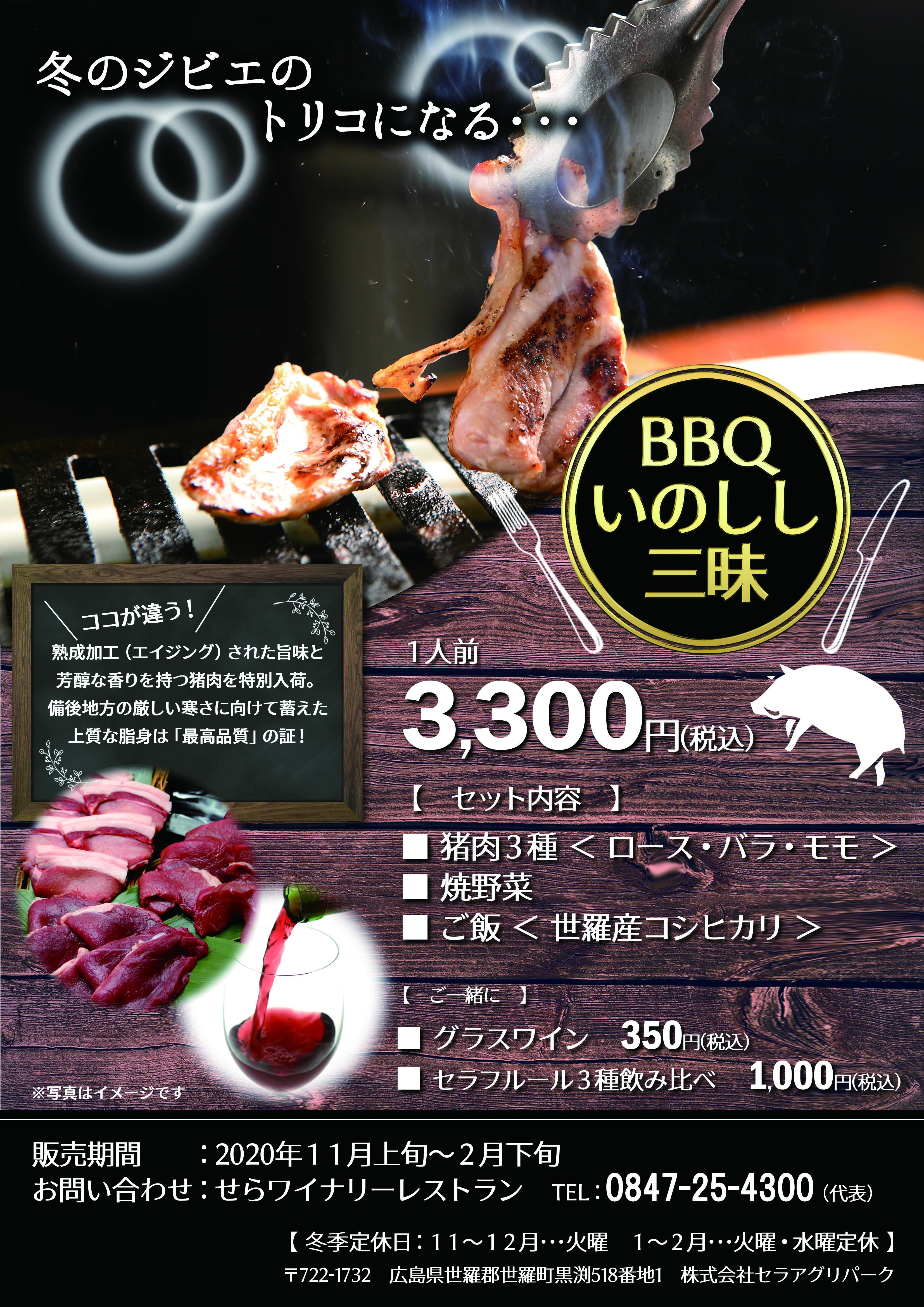 レストラン【猪三昧チラシ】