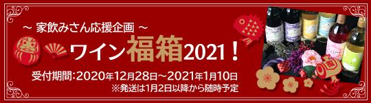バナー:福箱2021