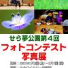 phot-con-tenji2020