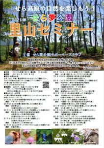 satoyama seminer2021