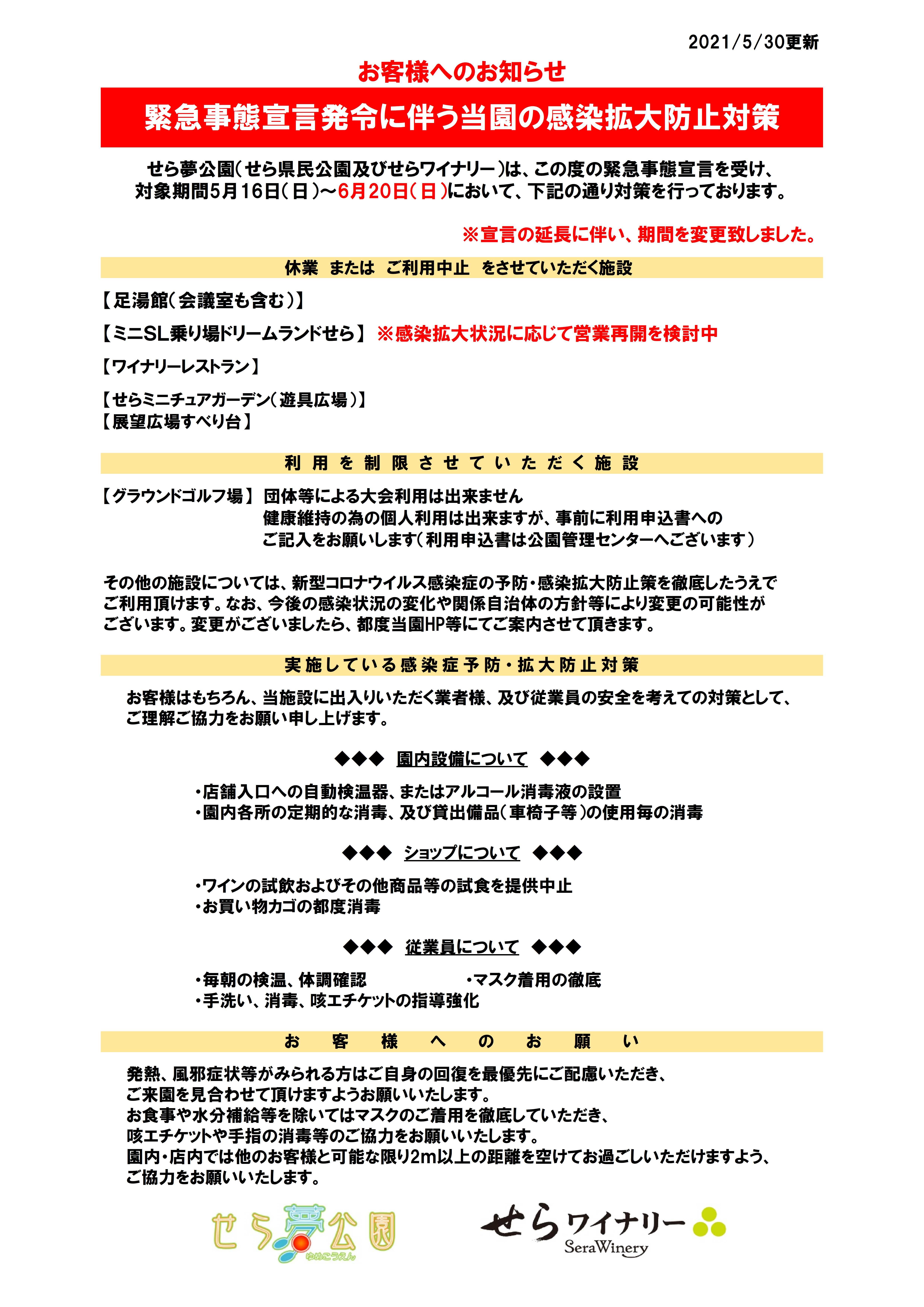 新型コロナウイルス感染拡大防止に伴う当園の対策(延長)