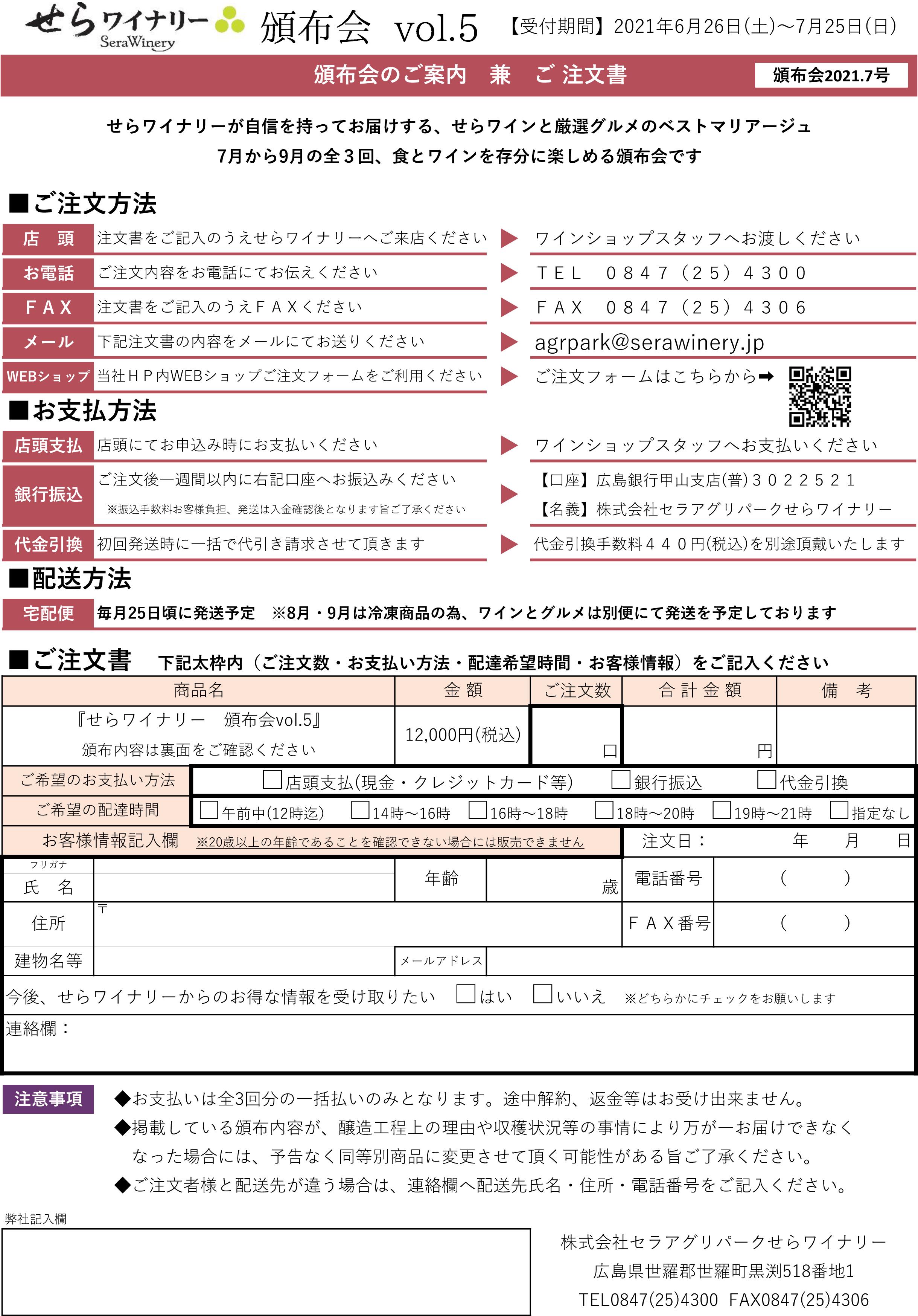 頒布会vol5注文書面(裏)
