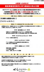 【お客様へのお知らせ2021.9.11更新】緊急事態宣言発令(2021.8.27~)に伴う感染拡大防止対策