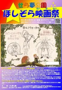 hoshizoraeigasai20211009